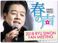 2018 RYU SIWON FAN MEETING [春の声]