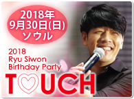 2018 Ryu Siwon Birthday Party TOUCH